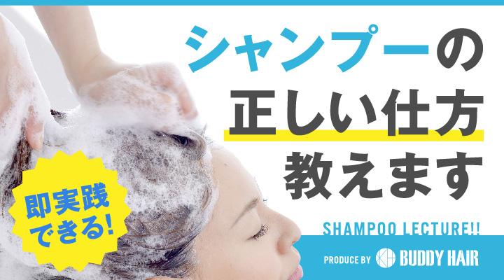 shampoo-01
