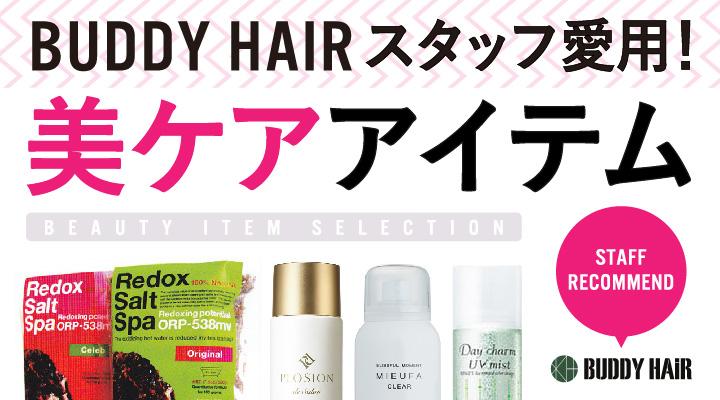 beauty-item-01
