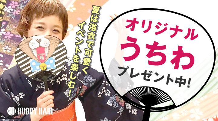 uchiwa-01