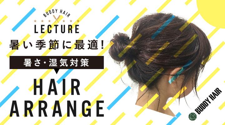 taisaku_arrange-01