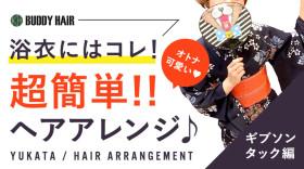 yukata-hairarrange-01