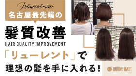 名古屋最先端の髪質改善「リューレント」で理想の髪を手に入れる!by Buddy Hair