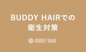 BUDDY HAIRでの衛生対策