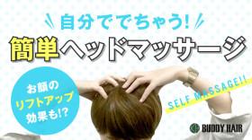 selfmassage