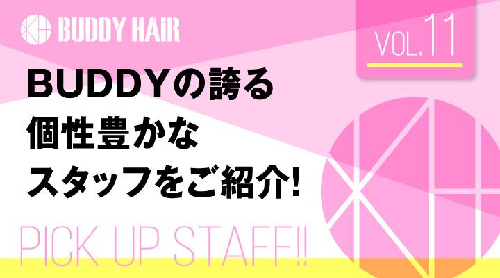 staff_vol11-20-01